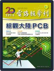Tpca Magazine 電路板會刊 (Digital) Subscription October 19th, 2018 Issue