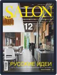 Salon Interior Russia (Digital) Subscription July 1st, 2020 Issue