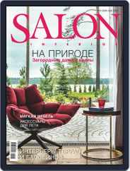 Salon Interior Russia (Digital) Subscription May 1st, 2020 Issue