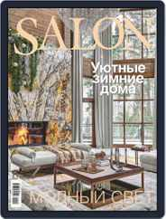 Salon Interior Russia (Digital) Subscription January 1st, 2020 Issue