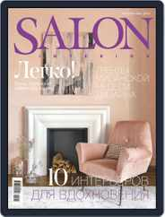 Salon Interior Russia (Digital) Subscription June 1st, 2019 Issue