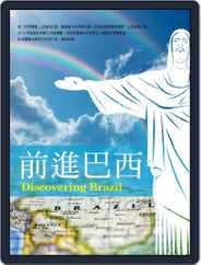 經貿透視叢書-市調報告(新興市場) (Digital) Subscription August 13th, 2015 Issue