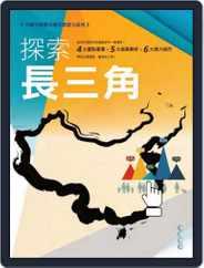 經貿透視叢書-市調報告(大陸地區) (Digital) Subscription August 20th, 2015 Issue