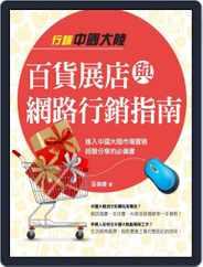 經貿透視叢書-市調報告(大陸地區) (Digital) Subscription August 13th, 2015 Issue