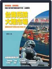經貿透視叢書-市調報告(大陸地區) (Digital) Subscription August 5th, 2015 Issue