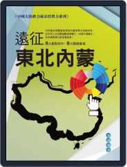 經貿透視叢書-市調報告(大陸地區) (Digital) Subscription July 29th, 2015 Issue