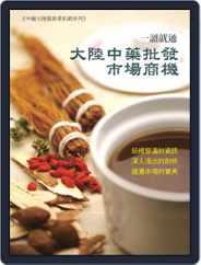 經貿透視叢書-市調報告(大陸地區) (Digital) Subscription July 15th, 2015 Issue