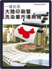 經貿透視叢書-市調報告(大陸地區) (Digital) Subscription July 8th, 2015 Issue