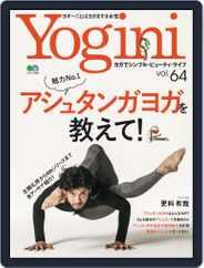Yogini(ヨギーニ) (Digital) Subscription May 25th, 2018 Issue