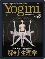 Yogini(ヨギーニ) (Digital) Subscription January 26th, 2018 Issue