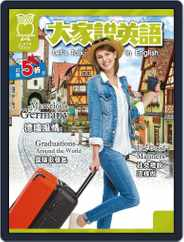 Let's Talk In English 大家說英語 (Digital) Subscription May 22nd, 2020 Issue