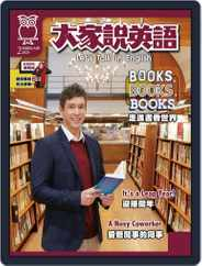 Let's Talk In English 大家說英語 (Digital) Subscription January 17th, 2020 Issue