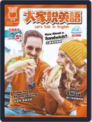 Let's Talk In English 大家說英語 (Digital) Subscription October 18th, 2019 Issue