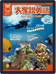 Let's Talk In English 大家說英語 (Digital) Subscription July 18th, 2019 Issue