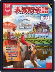 Let's Talk In English 大家說英語 (Digital) Subscription May 17th, 2019 Issue