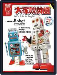 Let's Talk In English 大家說英語 (Digital) Subscription April 18th, 2019 Issue