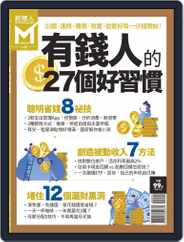 Manager Today Special Issue 經理人. 主題特刊 (Digital) Subscription January 21st, 2020 Issue