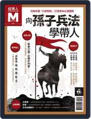 Manager Today Special Issue 經理人. 主題特刊 (Digital) Subscription January 17th, 2019 Issue
