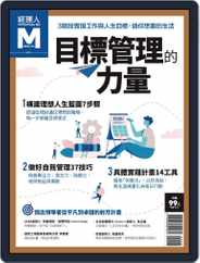 Manager Today Special Issue 經理人. 主題特刊 (Digital) Subscription November 14th, 2018 Issue