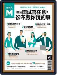 Manager Today Special Issue 經理人. 主題特刊 (Digital) Subscription July 18th, 2018 Issue