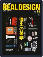 Real Design Rd リアルデザイン (Digital) Subscription May 23rd, 2011 Issue