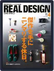 Real Design Rd リアルデザイン (Digital) Subscription March 18th, 2011 Issue