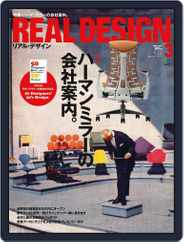 Real Design Rd リアルデザイン (Digital) Subscription January 27th, 2011 Issue