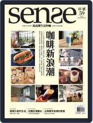 Sense 好/感 (Digital) Subscription April 27th, 2017 Issue