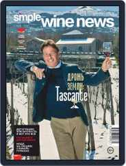 Simple Wine News (Digital) Subscription April 15th, 2020 Issue