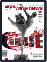 Simple Wine News (Digital) Subscription March 3rd, 2020 Issue