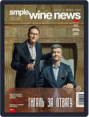 Simple Wine News (Digital) Subscription February 7th, 2020 Issue