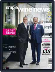 Simple Wine News (Digital) Subscription August 12th, 2019 Issue