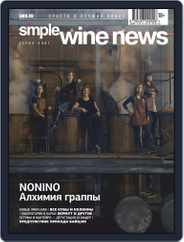 Simple Wine News (Digital) Subscription October 29th, 2018 Issue
