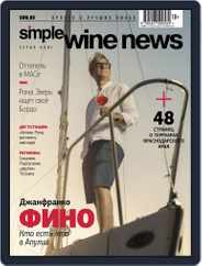 Simple Wine News (Digital) Subscription September 1st, 2018 Issue