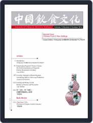 Journal of Chinese Dietary Culture 中國飲食文化 (Digital) Subscription February 9th, 2017 Issue