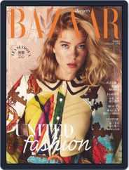 Harper's BAZAAR Taiwan (Digital) Subscription May 12th, 2020 Issue