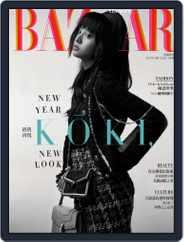 Harper's BAZAAR Taiwan (Digital) Subscription January 13th, 2020 Issue