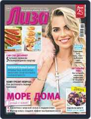 Лиза (Digital) Subscription July 11th, 2020 Issue