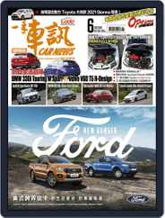 Carnews Magazine 一手車訊 (Digital) Subscription June 2nd, 2020 Issue