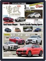 Carnews Magazine 一手車訊 (Digital) Subscription March 11th, 2020 Issue