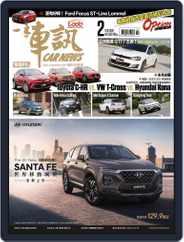 Carnews Magazine 一手車訊 (Digital) Subscription February 11th, 2020 Issue