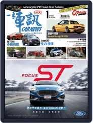 Carnews Magazine 一手車訊 (Digital) Subscription January 7th, 2020 Issue