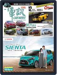 Carnews Magazine 一手車訊 (Digital) Subscription November 29th, 2019 Issue