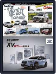 Carnews Magazine 一手車訊 (Digital) Subscription November 21st, 2019 Issue