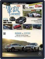 Carnews Magazine 一手車訊 (Digital) Subscription October 9th, 2019 Issue