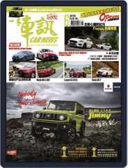 Carnews Magazine 一手車訊 (Digital) Subscription May 31st, 2019 Issue