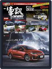 Carnews Magazine 一手車訊 (Digital) Subscription April 30th, 2019 Issue