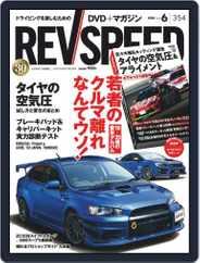 REV SPEED (Digital) Subscription April 27th, 2020 Issue