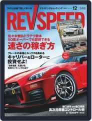REV SPEED (Digital) Subscription October 27th, 2019 Issue