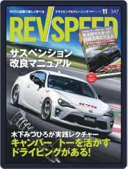 REV SPEED (Digital) Subscription September 27th, 2019 Issue
